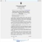 Распоряжение кабинет министров Украины № 905-р от 21 ноября 2013 года приостановка подписания соглашения об ассоциации с Евросоюзом
