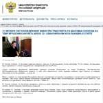 www_mintrans_ru_news_detail_php_ELEMENT_ID=28610