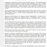 jpgazeta_ru_boynya-v-parizhe-ssha-povyishayut-stavki-v-gibrid