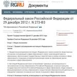 www_rg_ru_2012_12_30_obrazovanie-dok_html
