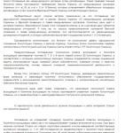 www_ukr-pravo_com_140813