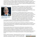 Сергей Нарышкин выступил с политическим прогнозом на август