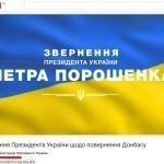 Zvernennya Prezidenta Ukraí̈ni shchodo povernennya Donbasu