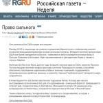 www_rg_ru_2012_05_10_bazi_us