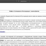 eeas_europa_eu_delegations_russia_documents_news_myths_ukraine_eu_ru